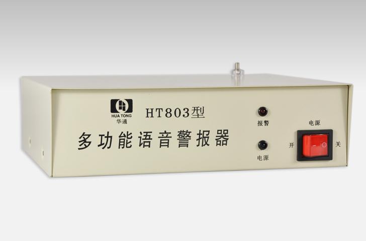ht803大功率语音警报器