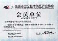 泉州市安全技术防范行业协会证书2012