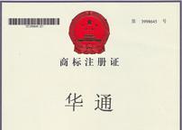 华通商标注册证