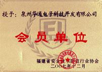 省安全技术防范行业协会