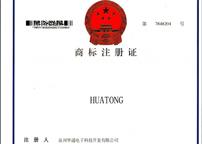 HUATONG注册商标证